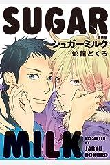シュガーミルク 新装版 (ビーボーイコミックスDX) Kindle版