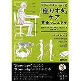 ケリー・スターレット式 「座りすぎ」ケア完全マニュアル 姿勢・バイオメカニクス・メンテナンスで健康を守る