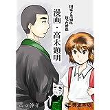 漫画・高木顕明: 国家と差別に抗った僧侶 (響流選書)