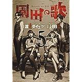 園田の歌 5 (5巻) (ヤングキングコミックス)