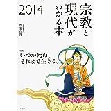 宗教と現代がわかる本2014