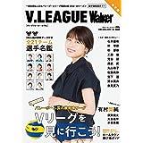 V.LEAGUE Walker 女子編 (ウォーカームック)