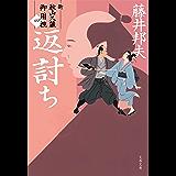 返討ち 新・秋山久蔵御用控(四) (文春文庫)