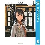 "I""s<アイズ> 8 (ジャンプコミックスDIGITAL)"