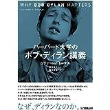 ハーバード大学のボブ・ディラン講義