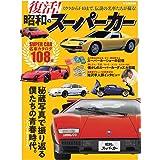 復活!!昭和のスーパーカー (M.B.MOOK)