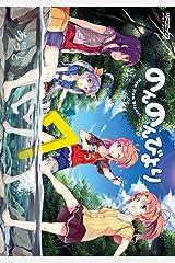 のんのんびより 7 (MFコミックス アライブシリーズ) Kindle版