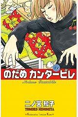 のだめカンタービレ(1) (Kissコミックス) Kindle版