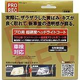 アウグ プロ用超硬度ヘッドライトコートAUG PROREC PR-021