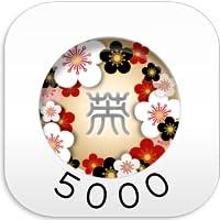 英単語タッチ! 5000 4択ゲーム 英和・和英辞書 単語帳 アマゾン専用バージョン