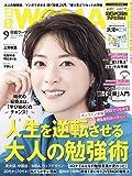 日経ウーマン2020年9月号【表紙:上野樹里】