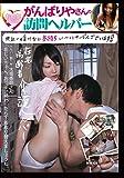 がんばりやさんのお色気ムンムン訪問ヘルパー [DVD]