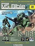 ガンダムモビルスーツバイブル 41号 (MS-06F ザクIIF型) [分冊百科] (ガンダム・モビルスーツ・バイブル)