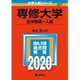 専修大学(全学部統一入試) (2020年版大学入試シリーズ)
