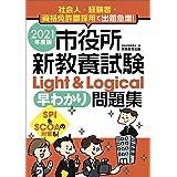 市役所新教養試験 Light & Logical[早わかり]問題集 2021年度