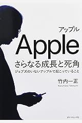 アップルさらなる成長と死角 ジョブズのいないアップルで起こっていること 単行本(ソフトカバー)