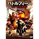 バトルフォース 米軍第1特殊部隊 FBXC-012 [DVD]