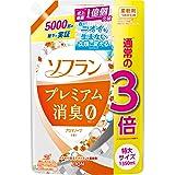 【大容量】ソフラン プレミアム消臭 アロマソープの香り 柔軟剤 詰め替え 特大1350ml