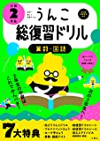 日本一楽しい総復習ドリル うんこ総復習ドリル 小学2年生 (うんこドリルシリーズ)