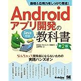 基礎&応用力をしっかり育成! Androidアプリ開発の教科書 第2版 Java対応 なんちゃって開発者にならないための実践ハンズオン (CodeZine BOOKS)