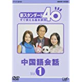 NHK外国語講座 新スタンダード40 すぐ使える基本表現 中国語会話 Vol.1 [DVD]