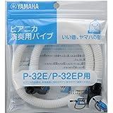 ヤマハ YAMAHA PIANICA ピアニカ 演奏用パイプ PTP-32E P-32E、P-32EP専用 差し込み口にはパイプを留めておけるパイプクリップを装備 ホワイト