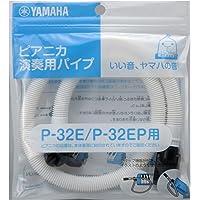 ヤマハ YAMAHA PIANICA ピアニカ 演奏用パイプ PTP-32E P-32E、P-32EP専用 差し込み口に…