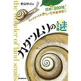 カタツムリの謎: 日本になんと800種! コンクリートをかじって栄養補給!?