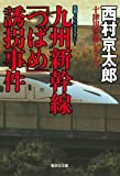 九州新幹線「つばめ」誘拐事件 (集英社文庫)