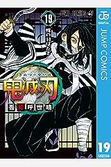 鬼滅の刃 19 (ジャンプコミックスDIGITAL) Kindle版