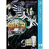 鬼滅の刃 19 (ジャンプコミックスDIGITAL)