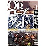 Op.ローズダスト(中) (文春文庫)