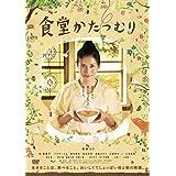 食堂かたつむり プレミアム・エディション [DVD]