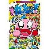 星のカービィ! もーれつプププアワー! (8) (てんとう虫コロコロコミックス)