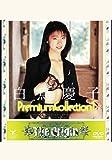 白鳥慶子 Premium Collection 1  [DVD]