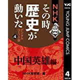 NHKその時歴史が動いた デジタルコミック版 4 中国英雄編 (ヤングジャンプコミックスDIGITAL)