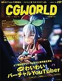 CGWORLD (シージーワールド) 2020年  01月号 vol.257 (特集:もっと! わいわいバーチャルYouTuber、CGWORLD2019クリエイティブカンファレンス)