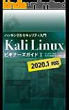 Kali LinuxビギナーズガイドⅠ: インストールとテストラボのセットアップ 2020.1対応