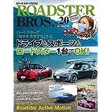 ROADSTER BROS. (ロードスターブロス) Vol.20 (Motor Magazine Mook)