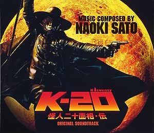 K-20 オリジナル・サウンドトラック