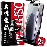 吉川優品 Google pixel 3 XL 用 ガラスフィルム 全面保護 強化ガラス 日本製素材旭硝子製 3D Touch対応 高硬度9H 高透過率 光沢 気泡無し(2枚セット)