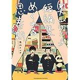 奥山ケニチ短編集 めくれる思春期 (全1巻) (ヤングキングコミックス)