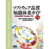 ソフトウェア品質知識体系ガイド(第3版): SQuBOK Guide V3