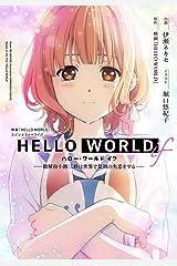HELLO WORLD if ――勘解由小路三鈴は世界で最初の失恋をする―― (ダッシュエックス文庫DIGITAL) Kindle版