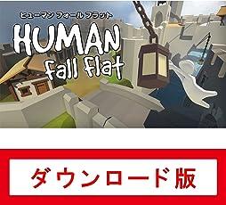 ヒューマン フォール フラット|オンラインコード版