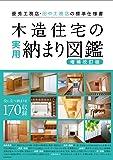 木造住宅の実用納まり図鑑[増補改訂版]