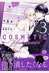 コスメティック・プレイラバー 3【電子特別版】 (ビーボーイコミックスDX) Kindle版