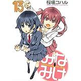 みなみけ(13) (ヤングマガジンコミックス)