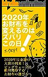 2020年お財布を変えるのはズバリこの日!: 2020年は金運の大波の到来!ビックウェーブを絶対獲得するお財布の選び方