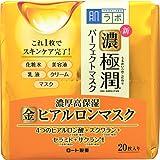 肌ラボ 濃い極潤 オールインワン パーフェクトマスク 4つのヒアルロン酸×スクワラン×セラミド×サクラン配合 20枚